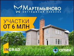 Коттеджный поселок «Мартемьяново» Остался один дом